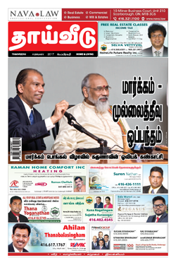 thaiveedu-february2017m.png - 144.03 kb